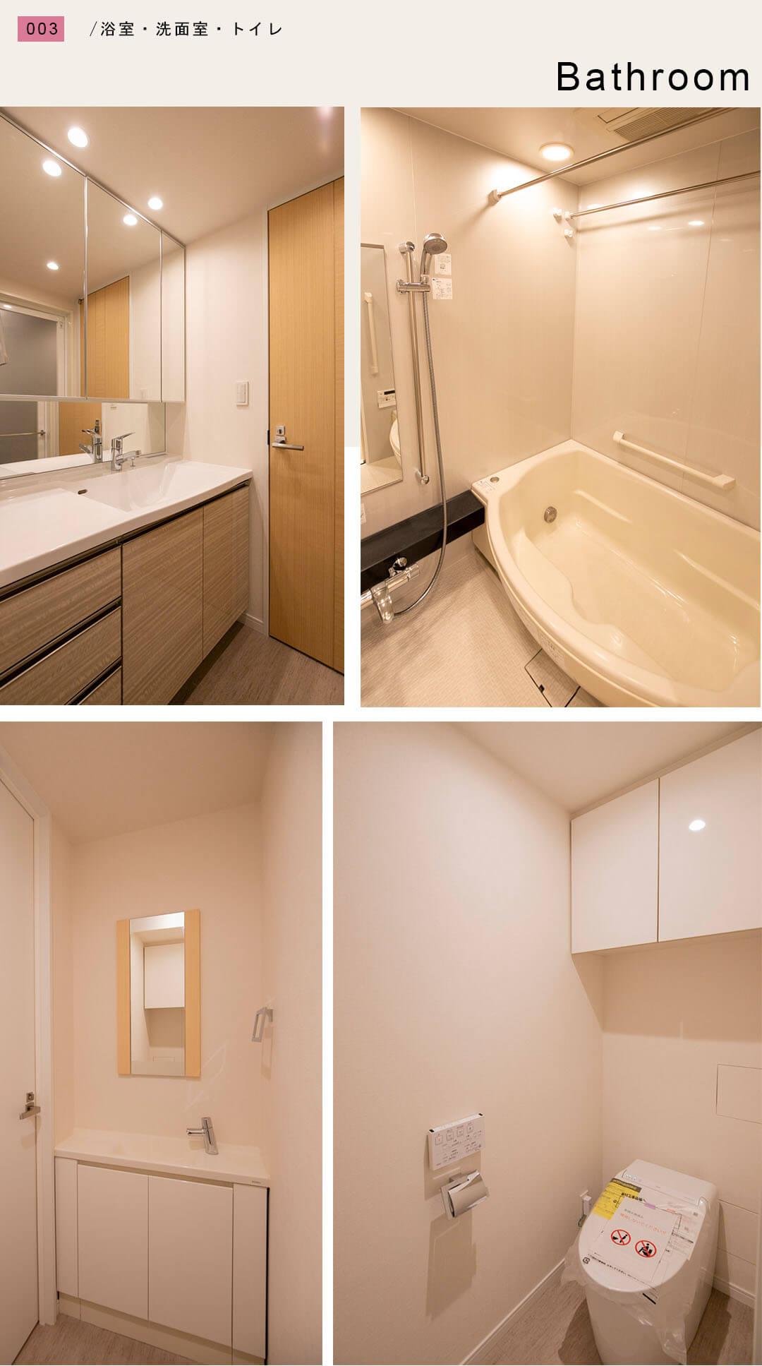 パークハウス高田馬場公園アーバンスの浴室と洗面室とトイレ
