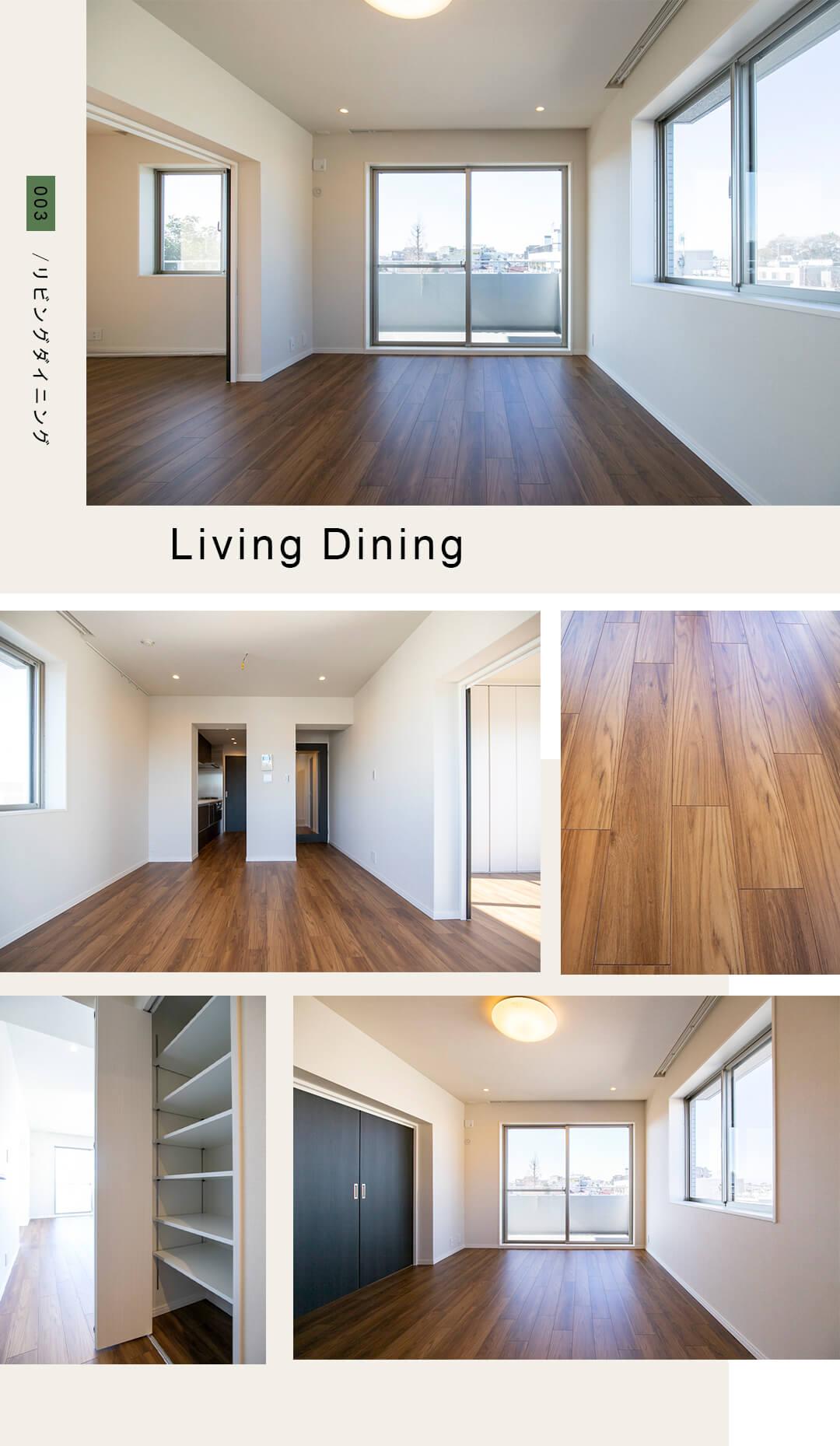 003,Livingdining,リビングダイニング