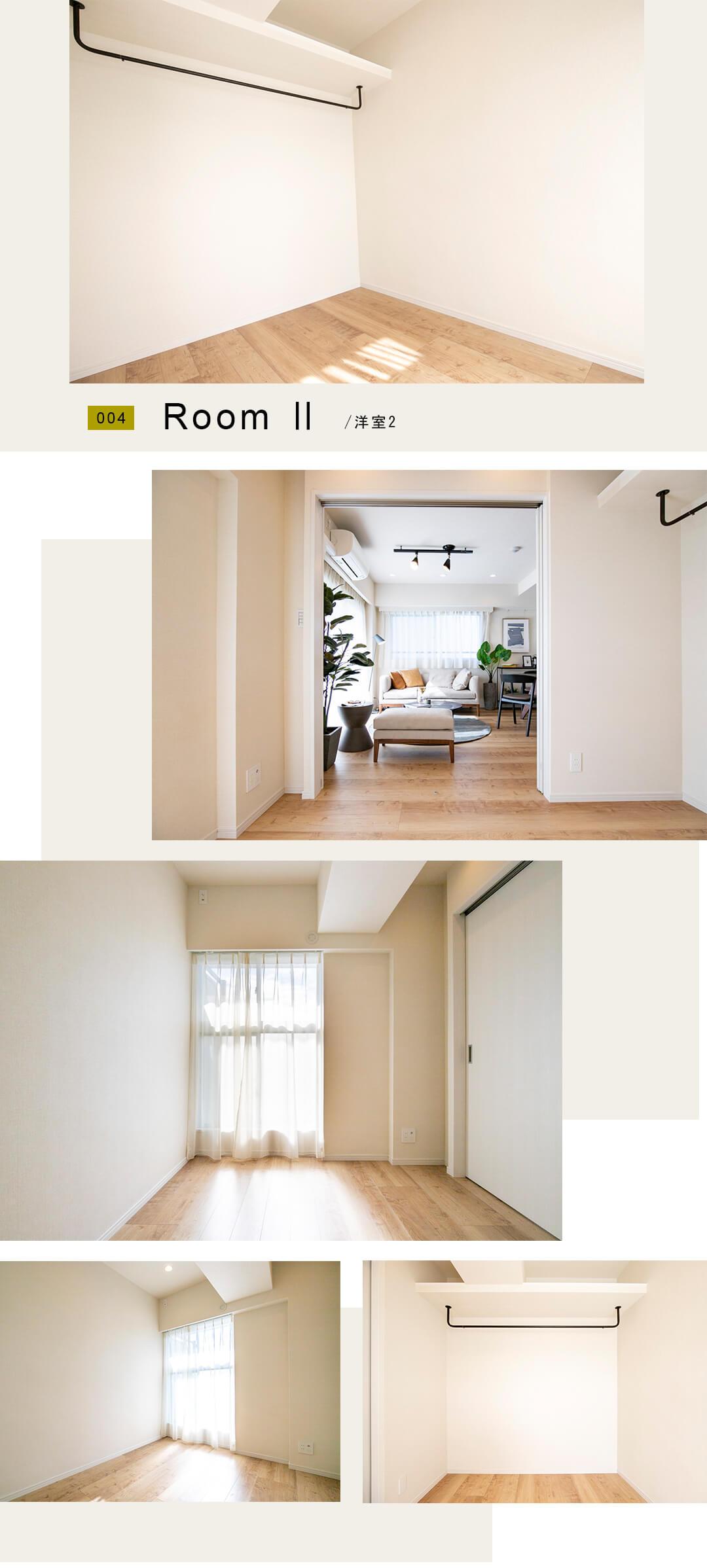 004.RoomⅡ,洋室2