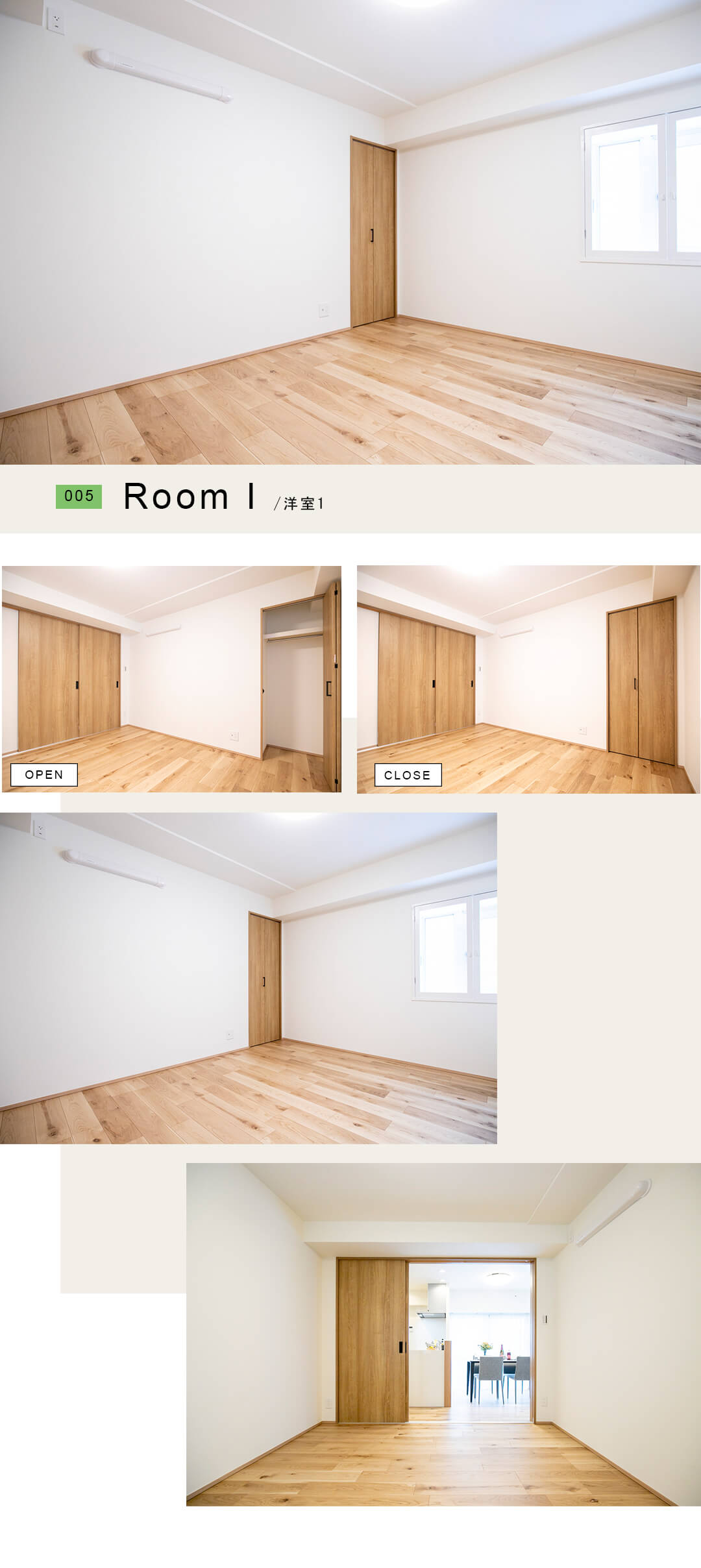 005,RoomI,洋室1