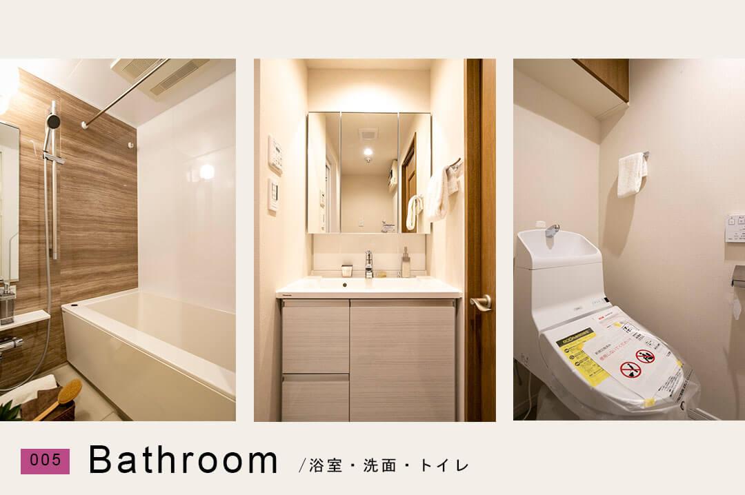 ダイアパレス三宿ベネヴィータの浴室と洗面室とトイレ