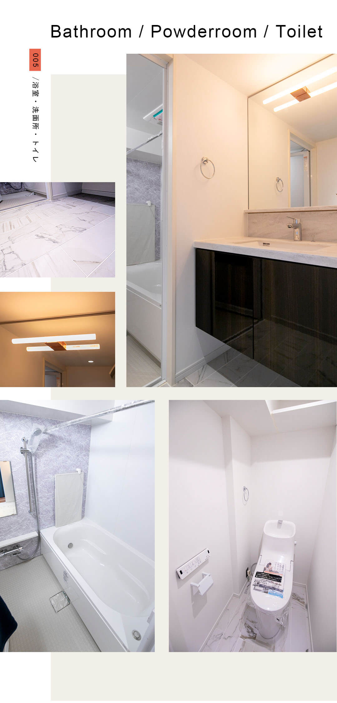 ルーブル笹塚の浴室と洗面室とトイレ