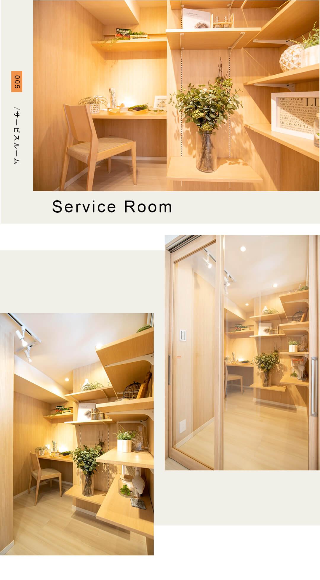 005,Serviceroom,サービスルーム