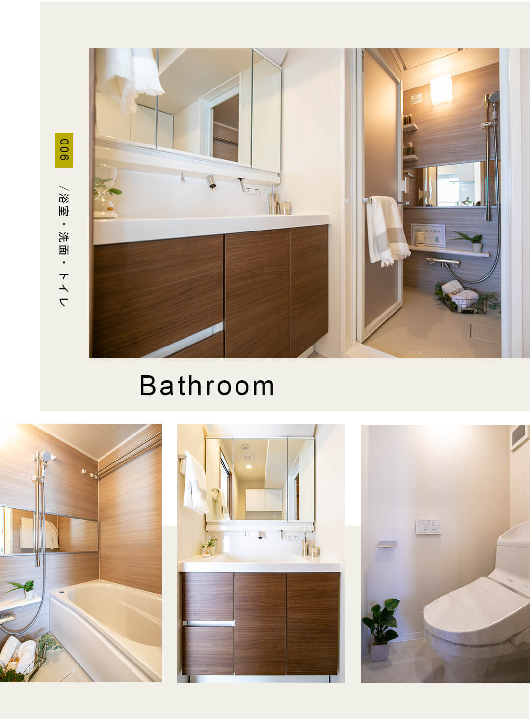 006,Bathroom,浴室,洗面,トイレ