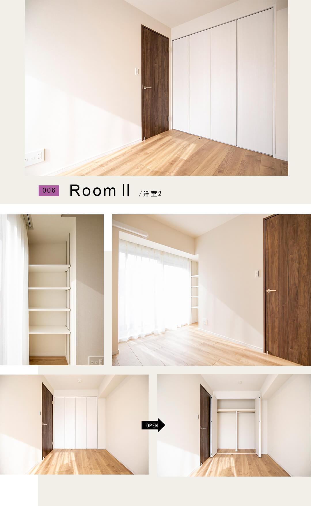 006,RoomⅡ,洋室2