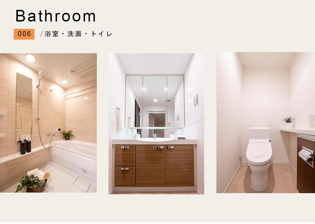 006浴室,洗面,トイレ,Bathroom