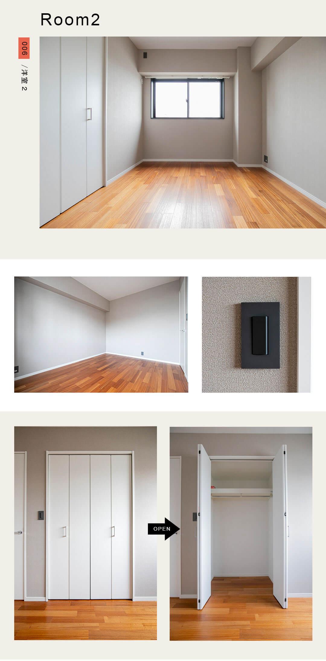 ルーブル笹塚の洋室