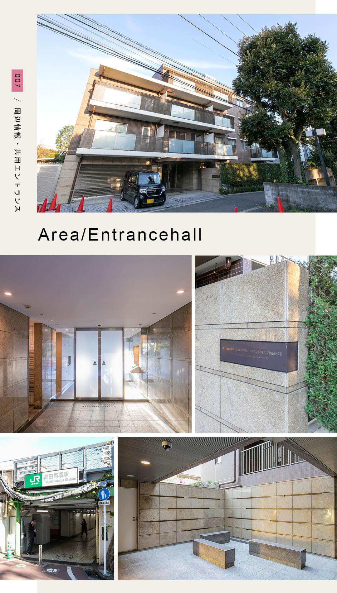 パークハウス高田馬場公園アーバンスの周辺情報と共用エントランス