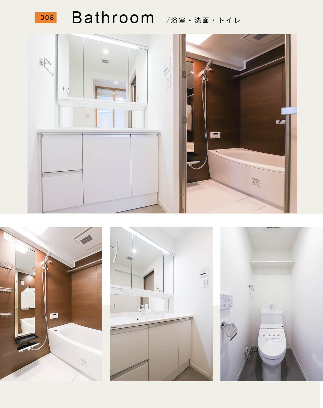 マイキャッスルセンター北の浴室