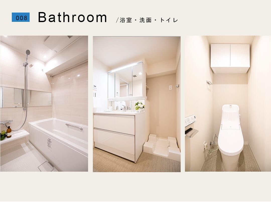 008,Bathroom,浴室,洗面,トイレ