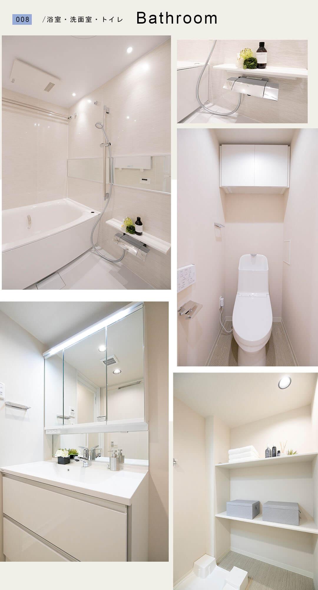 千石三丁目シティハウスの浴室と洗面室とトイレ