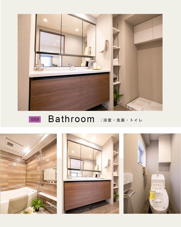 009,Bathroom,浴室,洗面,トイレ
