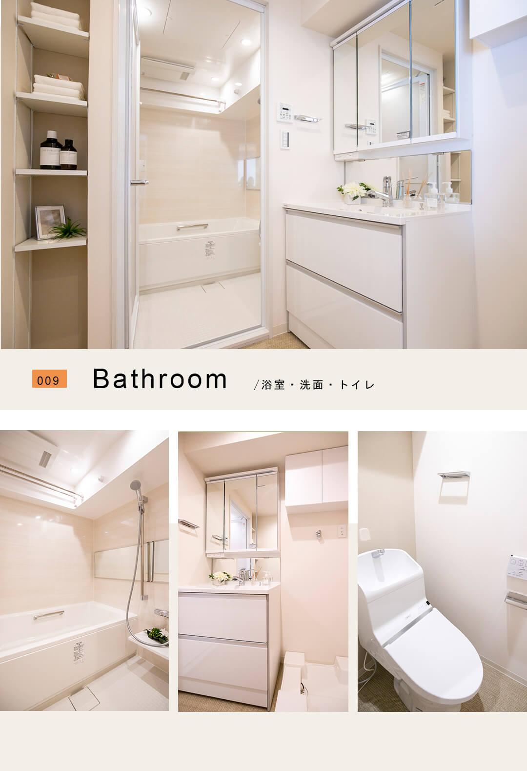 009,Bathroom,浴室,洗面.トイレ