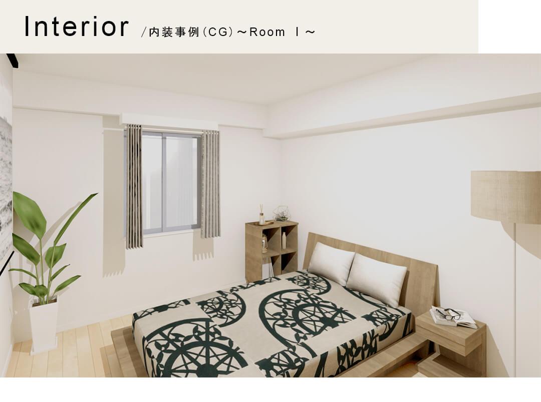 Interior,内装事例,CG,Room Ⅰ