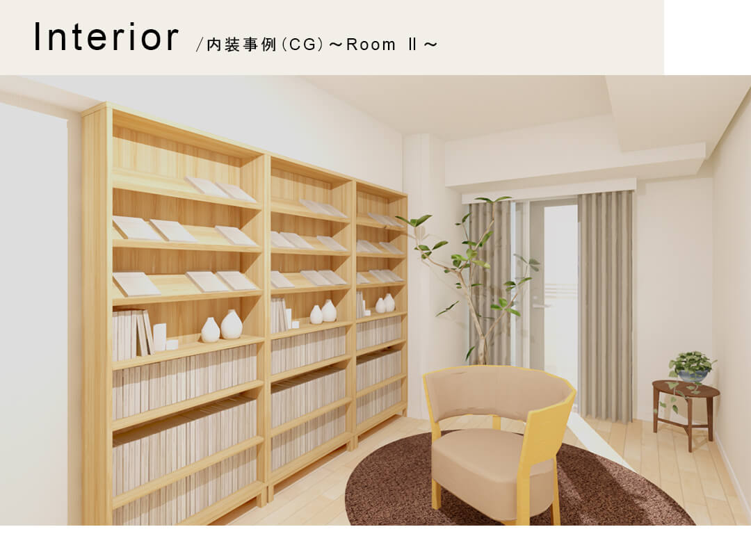 Interior,内装事例,CG,Room Ⅱ