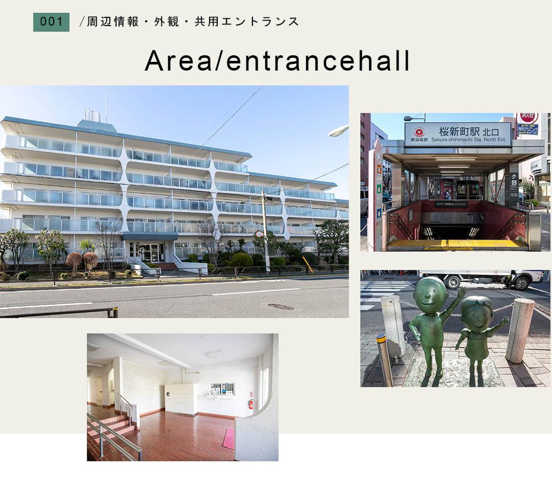 01周辺情報,外観,Area,Entrancehall