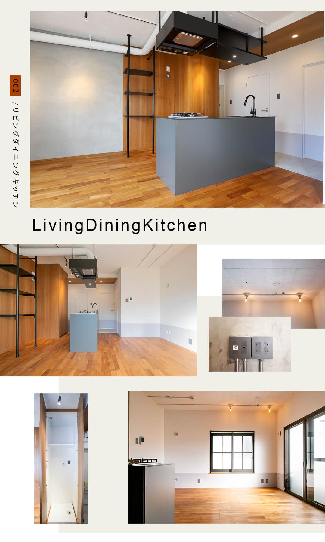 02リビングダイニングキッチン,Living,Dining,Kitchen
