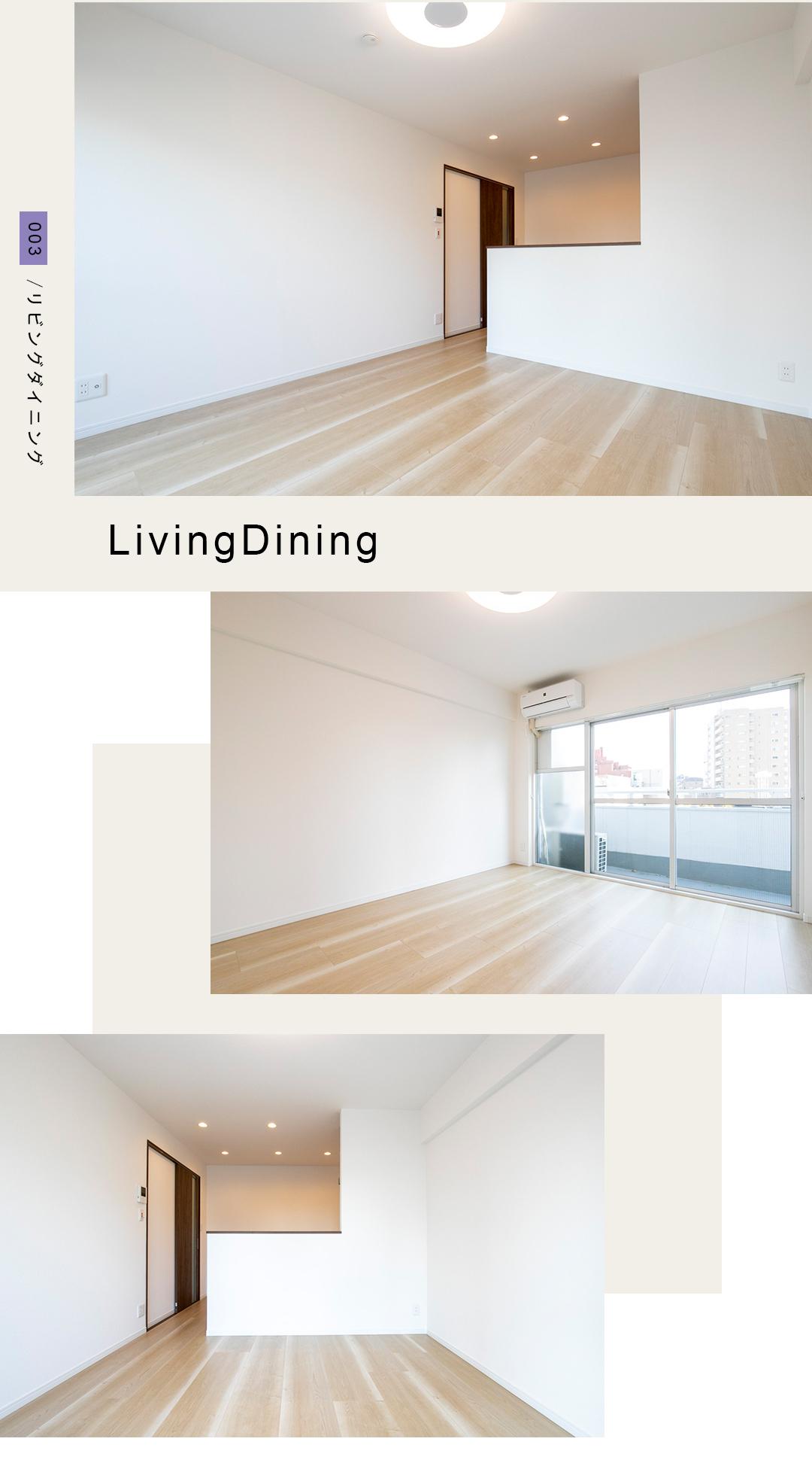 03リビングダイニング,LivingDining