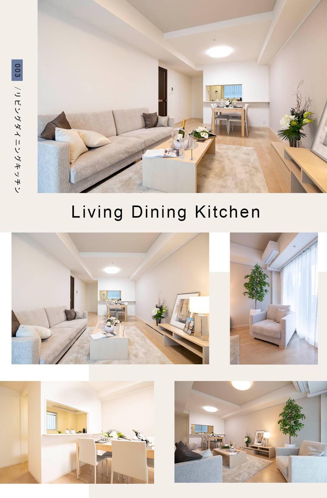 03リビングダイニングキッチン,Living,Dining,Kitchen