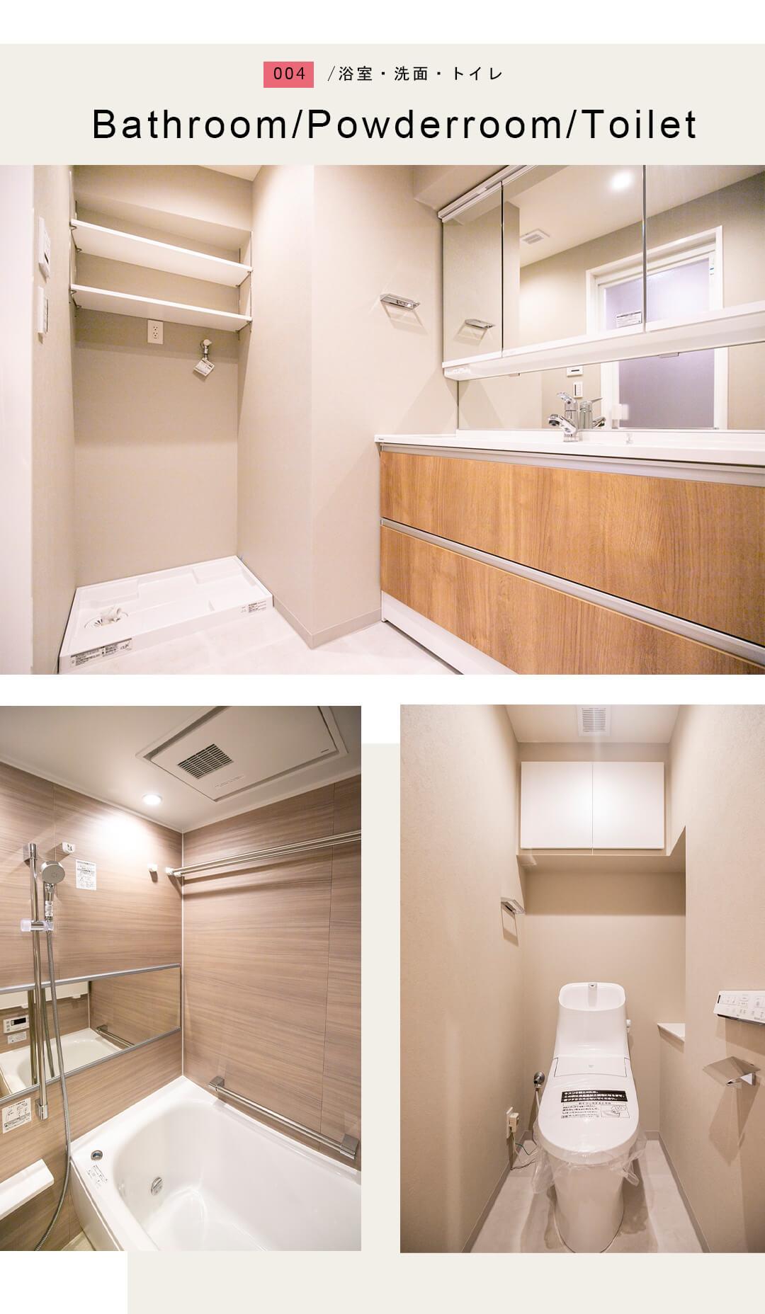 04洗面,浴室,トイレ,Bathroom,Powderroom,Toilet