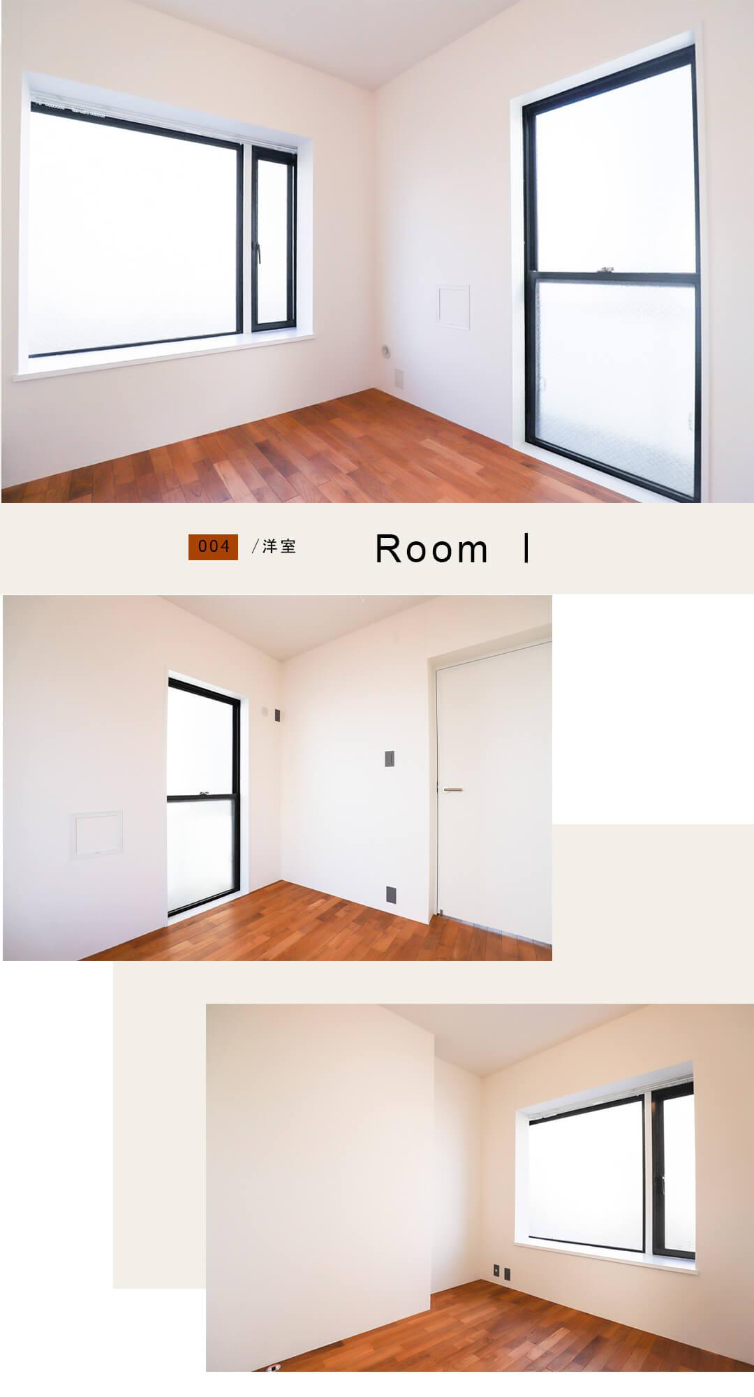04洋室,Room Ⅰ