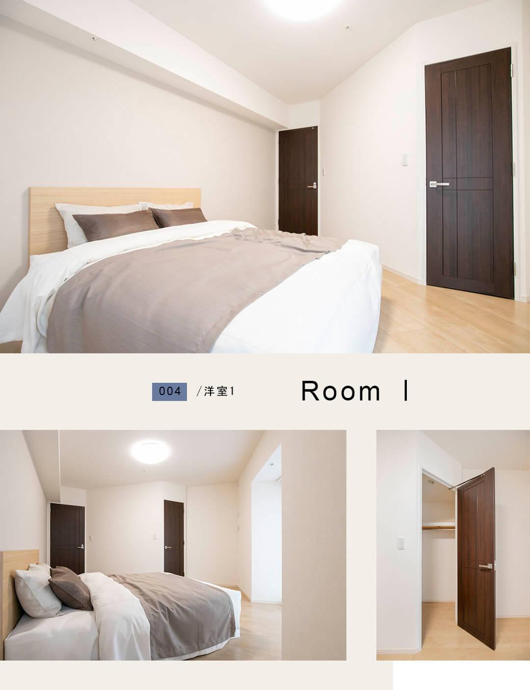04洋室1,RoomⅠ