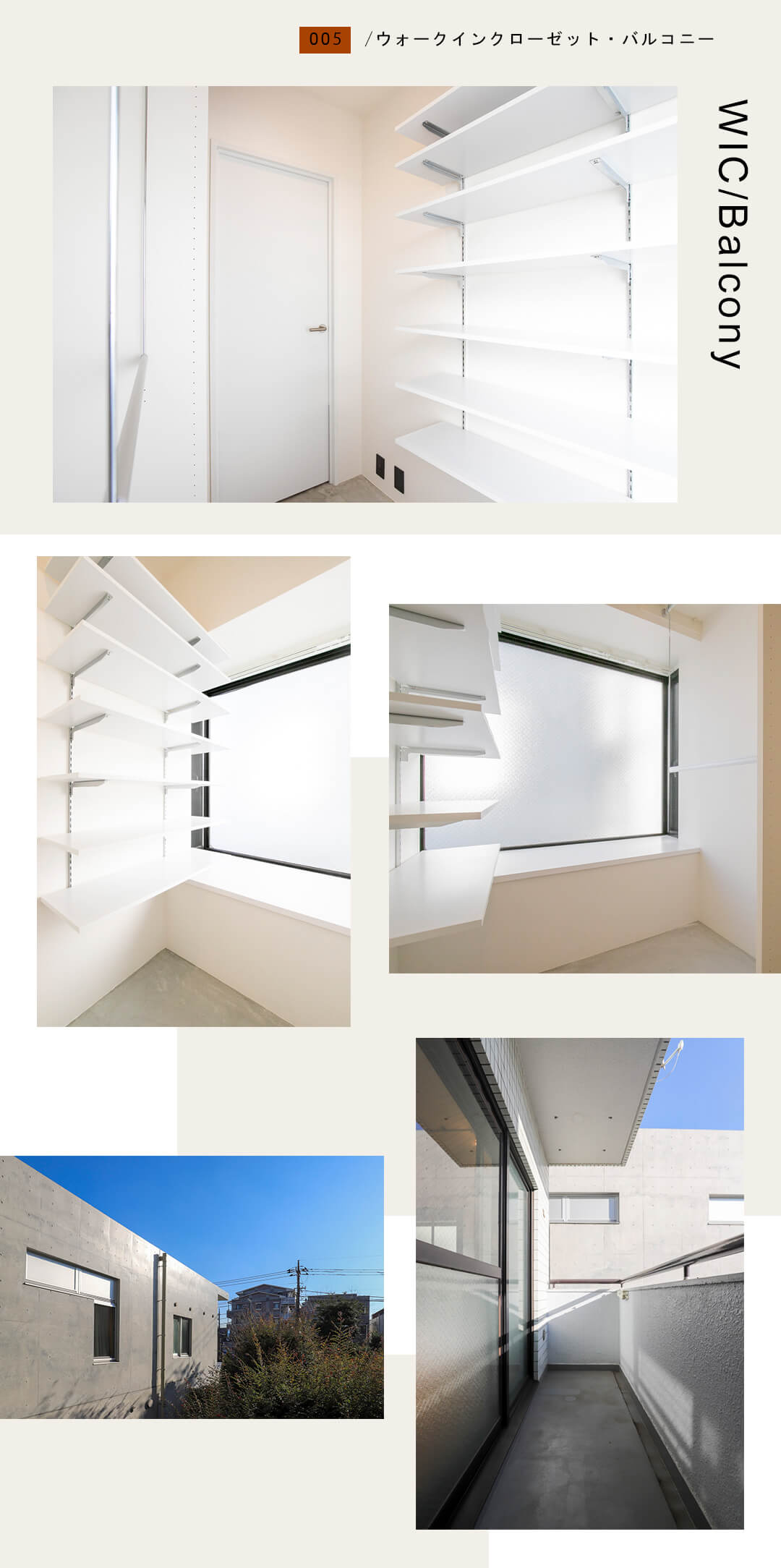 05ウォークインクローゼット,バルコニー,WIC,Balcony