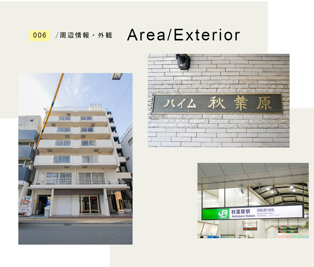 06周辺情報,外観Area,Exterior