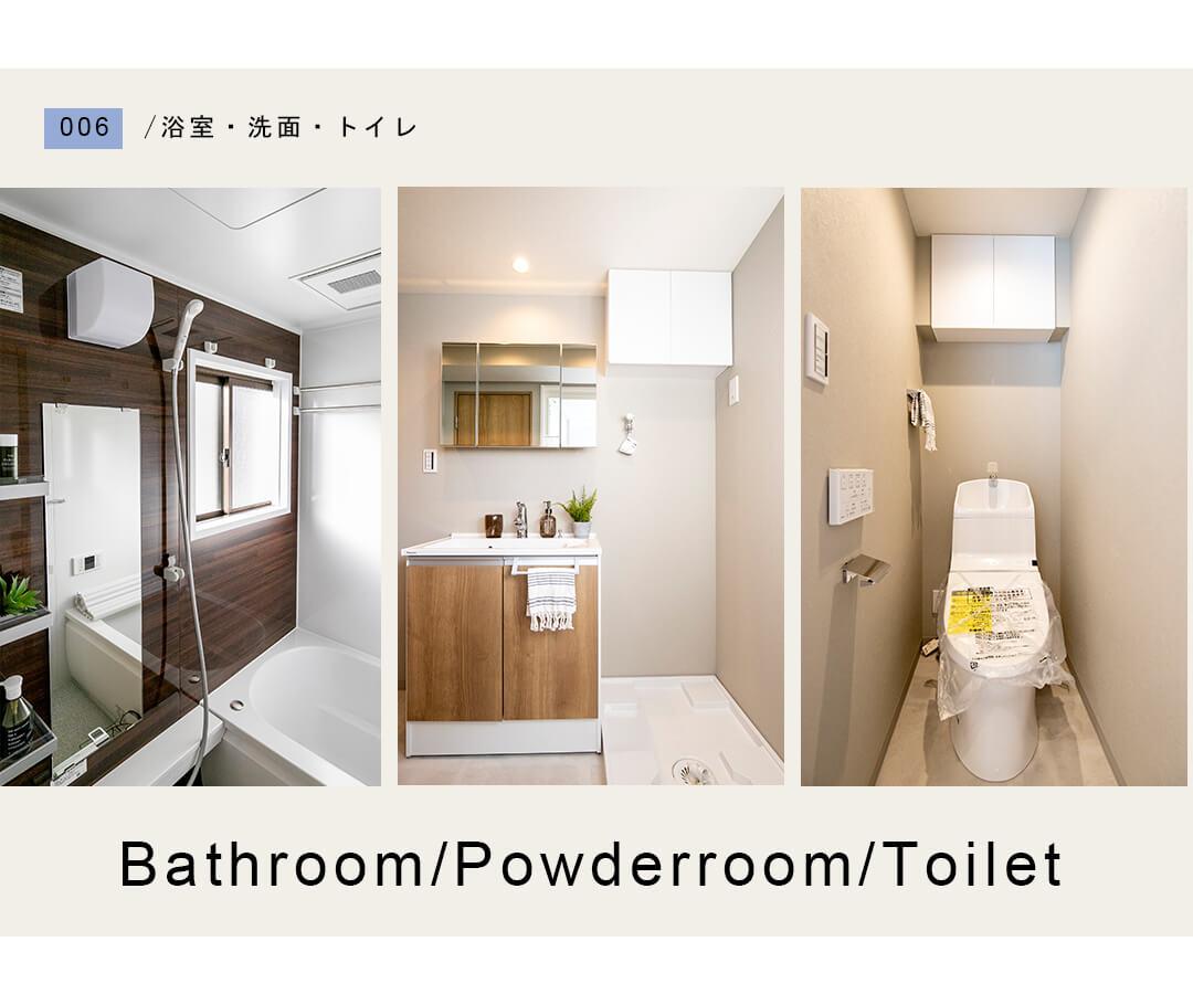 06浴室,洗面,トイレ,bathroom,powderroom,Toilet