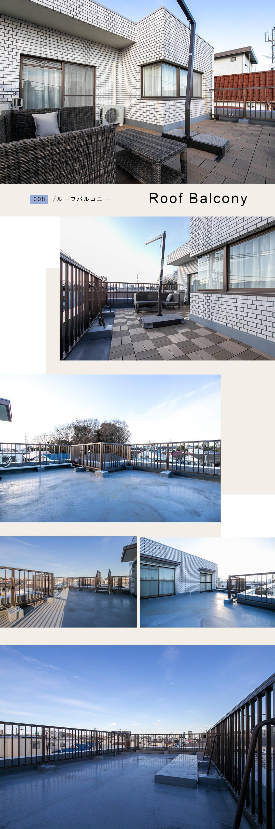 08ルーフバルコニー,Roofbalcony