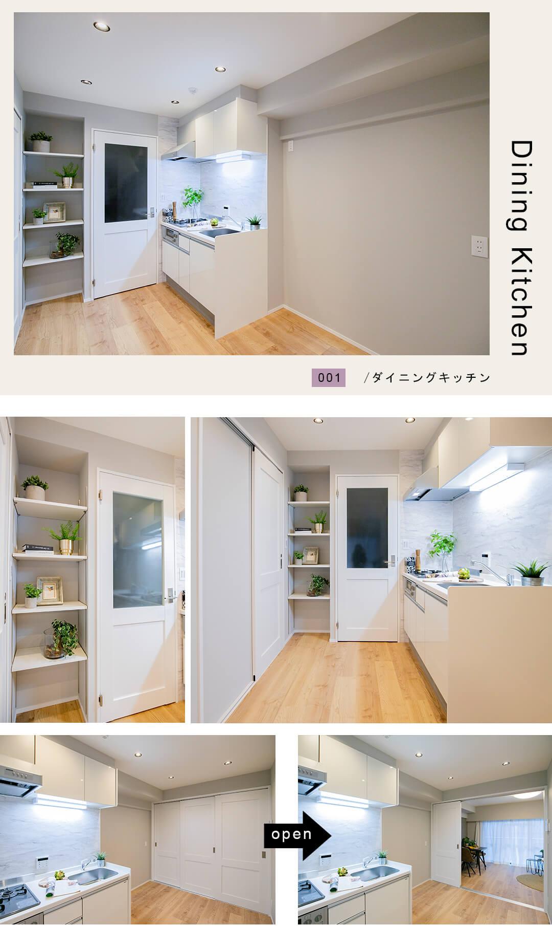 飯田橋ハイタウンのダイニングキッチン