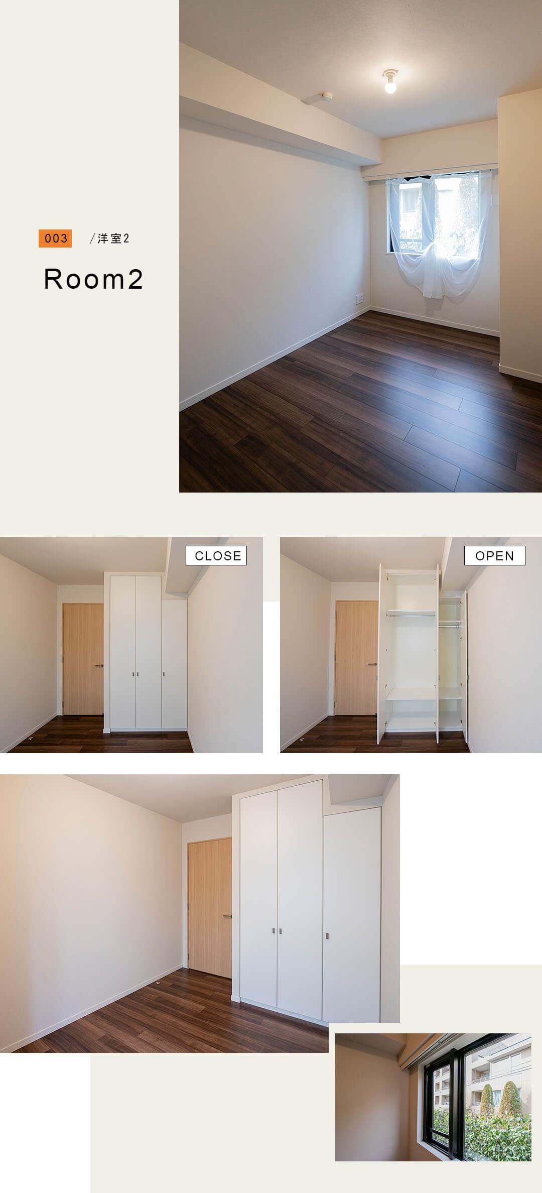 パークハウス荻窪フィエルテの洋室2