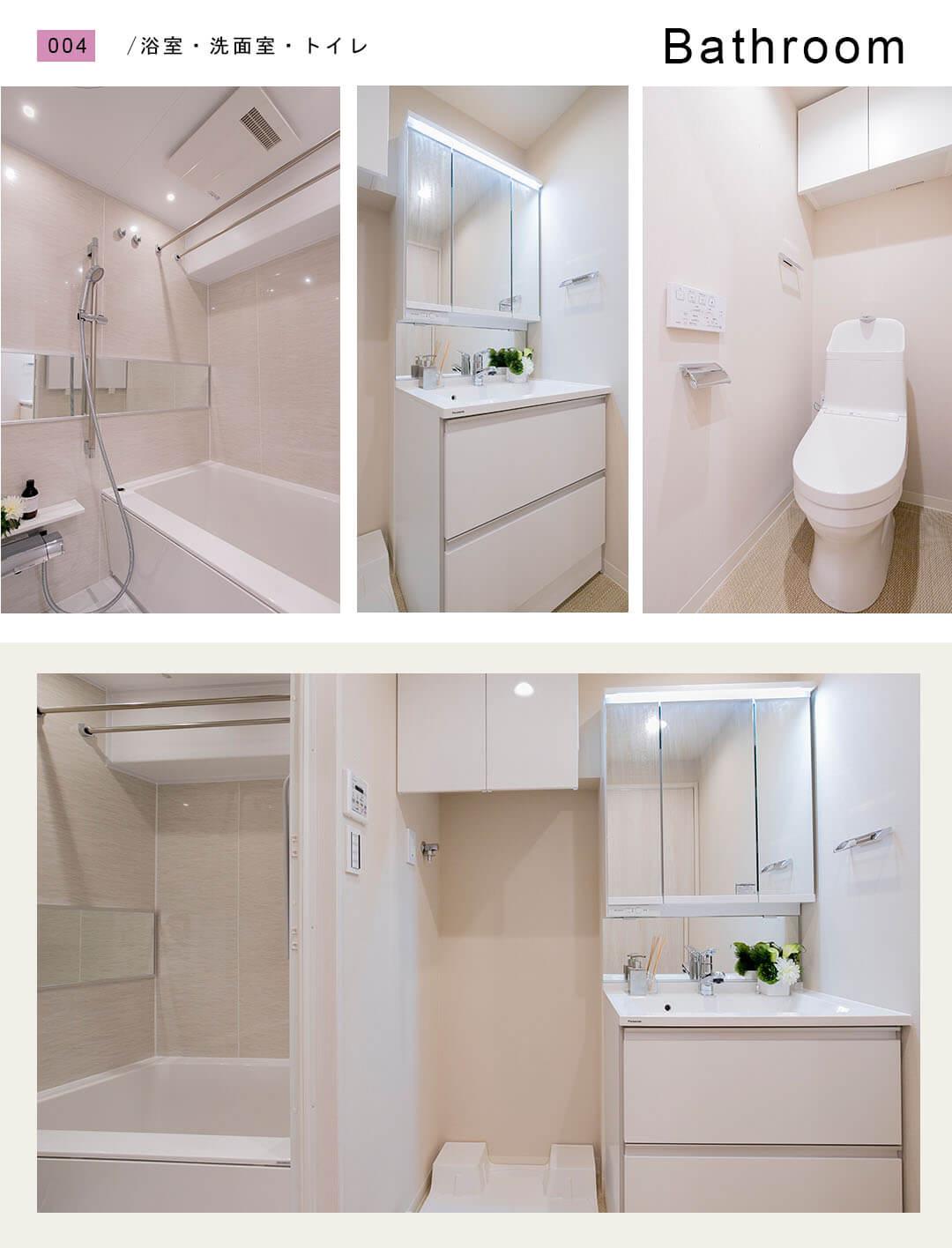 秀和第2田町レジデンスの浴室と洗面室とトイレ