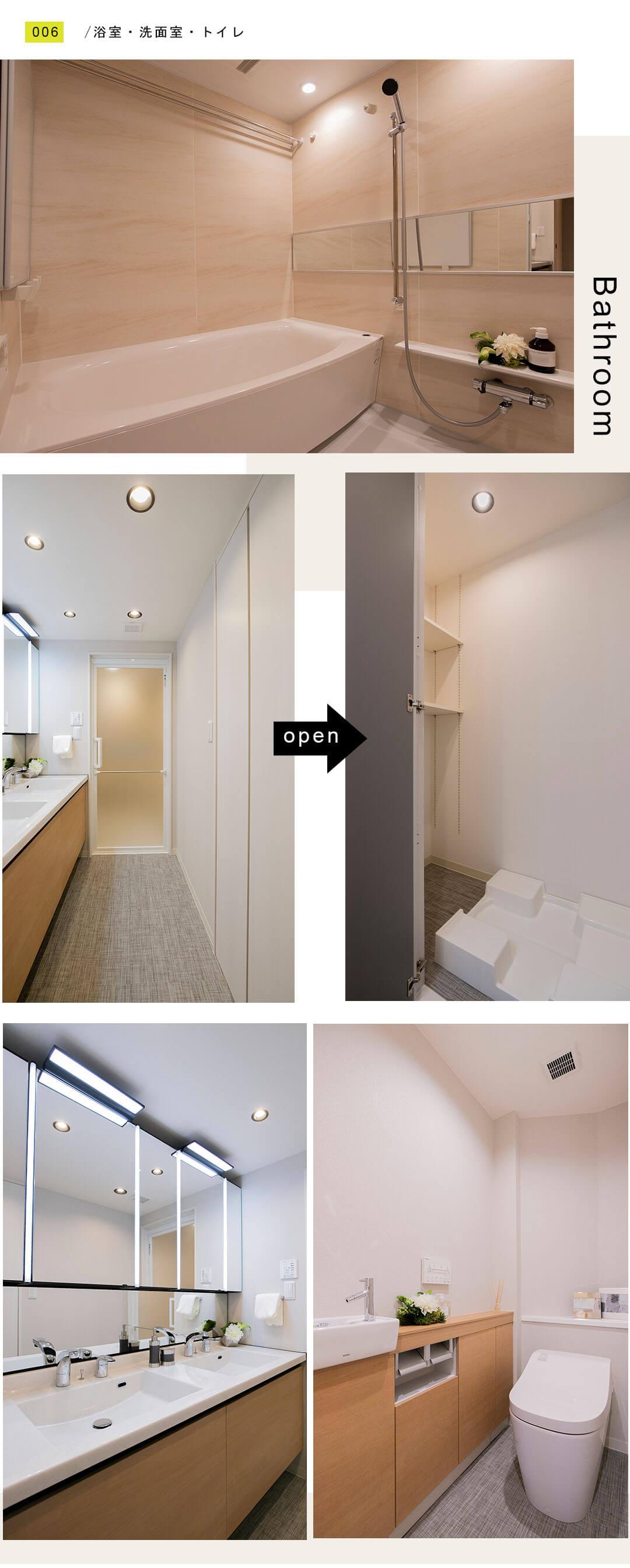 品川Vタワーの浴室と洗面室とトイレ