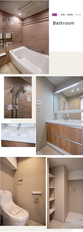 ヴェルビュ中野の浴室と洗面室とトイレ
