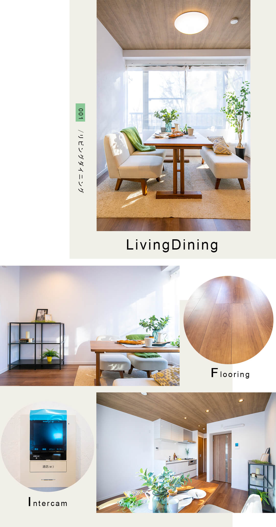 001,LivingDining,リビングダイニング