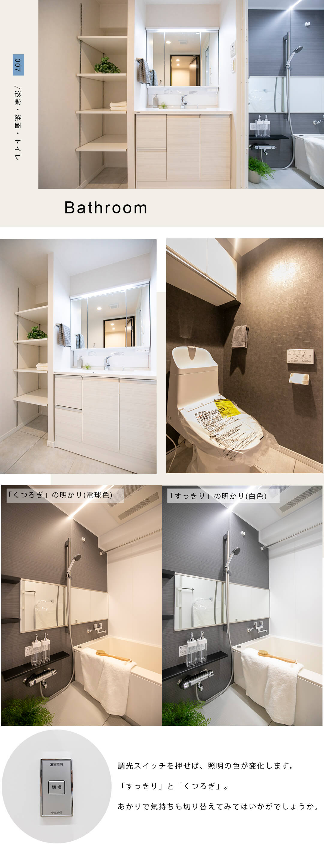 007,Bathroom,浴室・洗面・トイレ