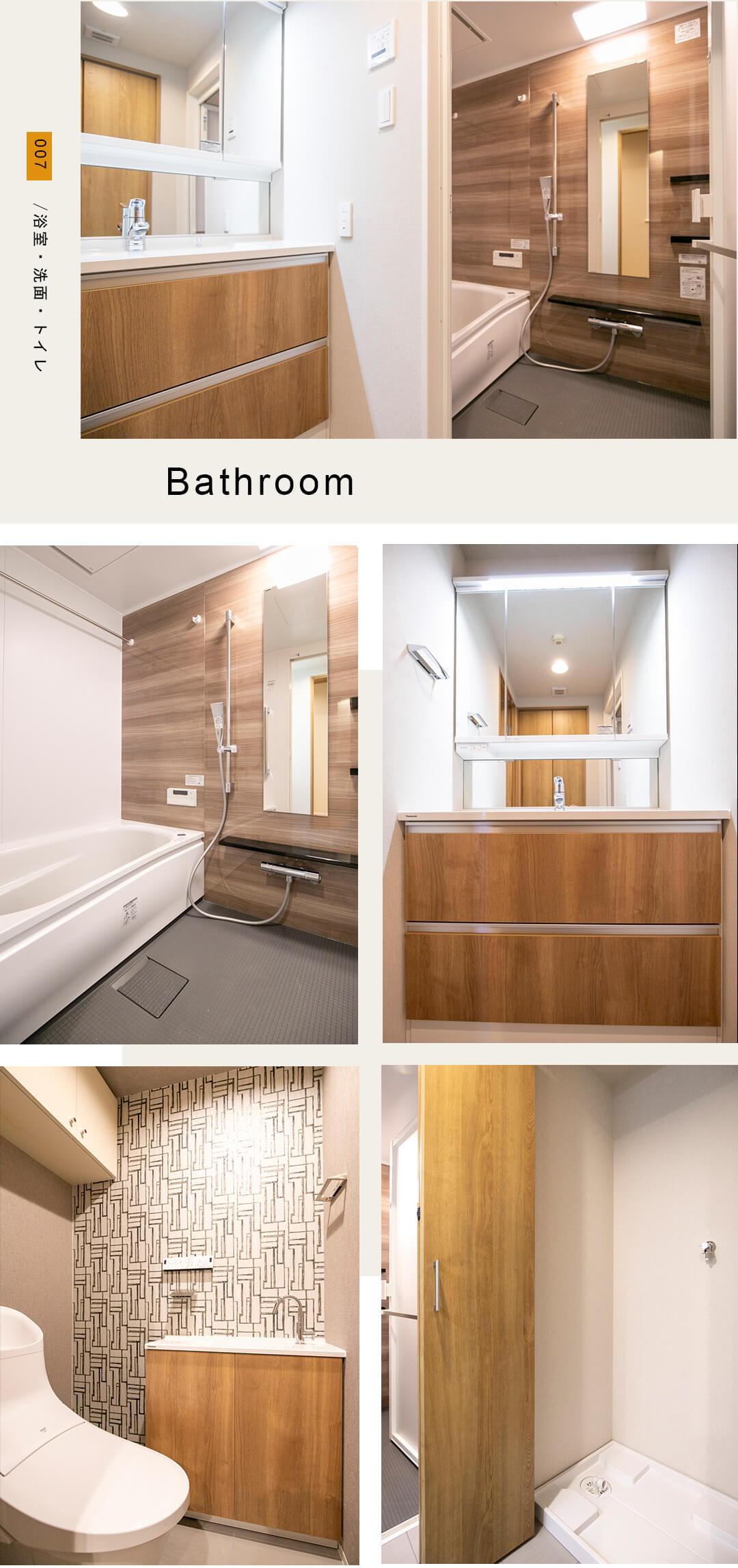 007浴室,洗面,トイレ,Bathroom