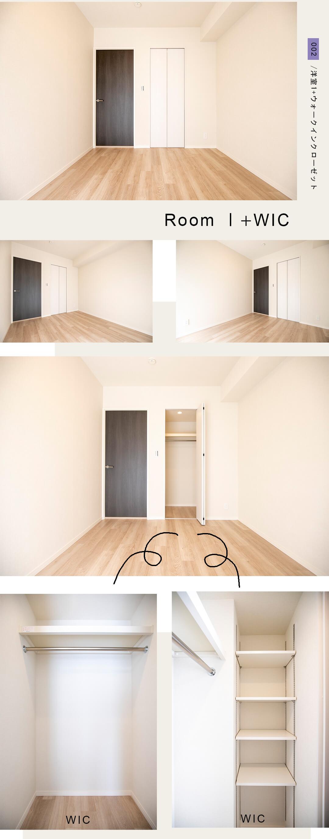 002洋室1,ウォークインクローゼット,Room Ⅰ,WIC