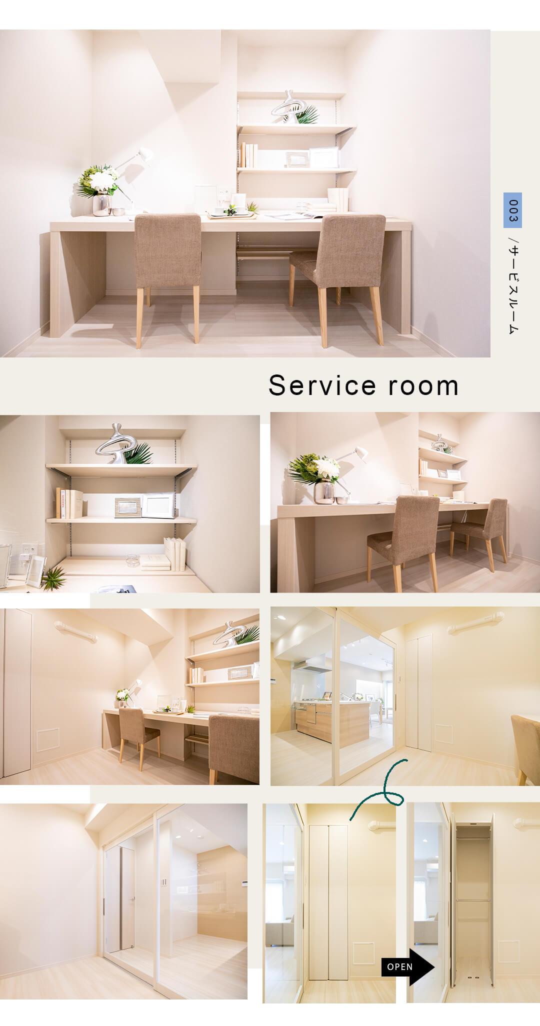 003サービスルーム,Service room