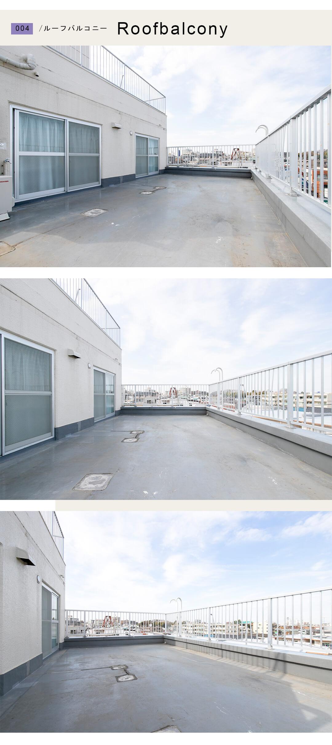 004ルーフバルコニー,Roofbalcony
