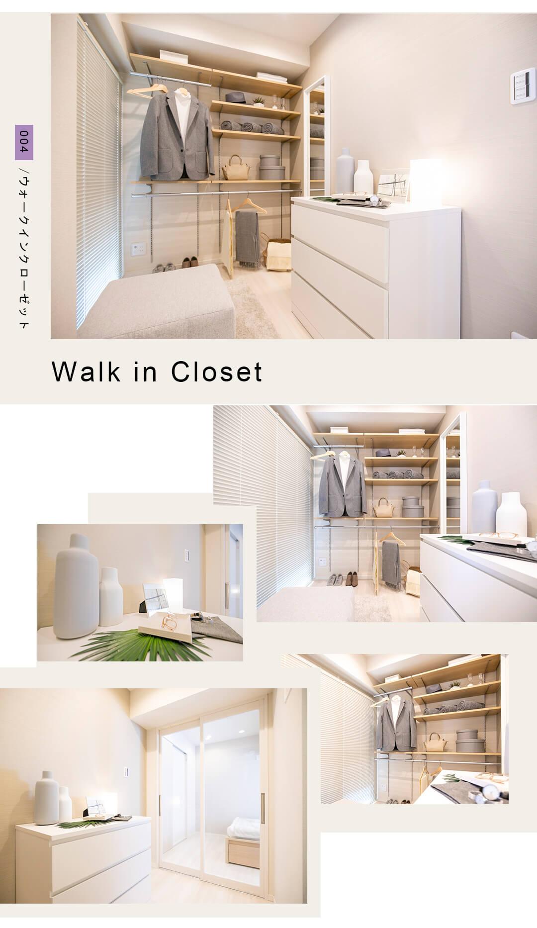 004ウォークインクローゼット,walk in closet