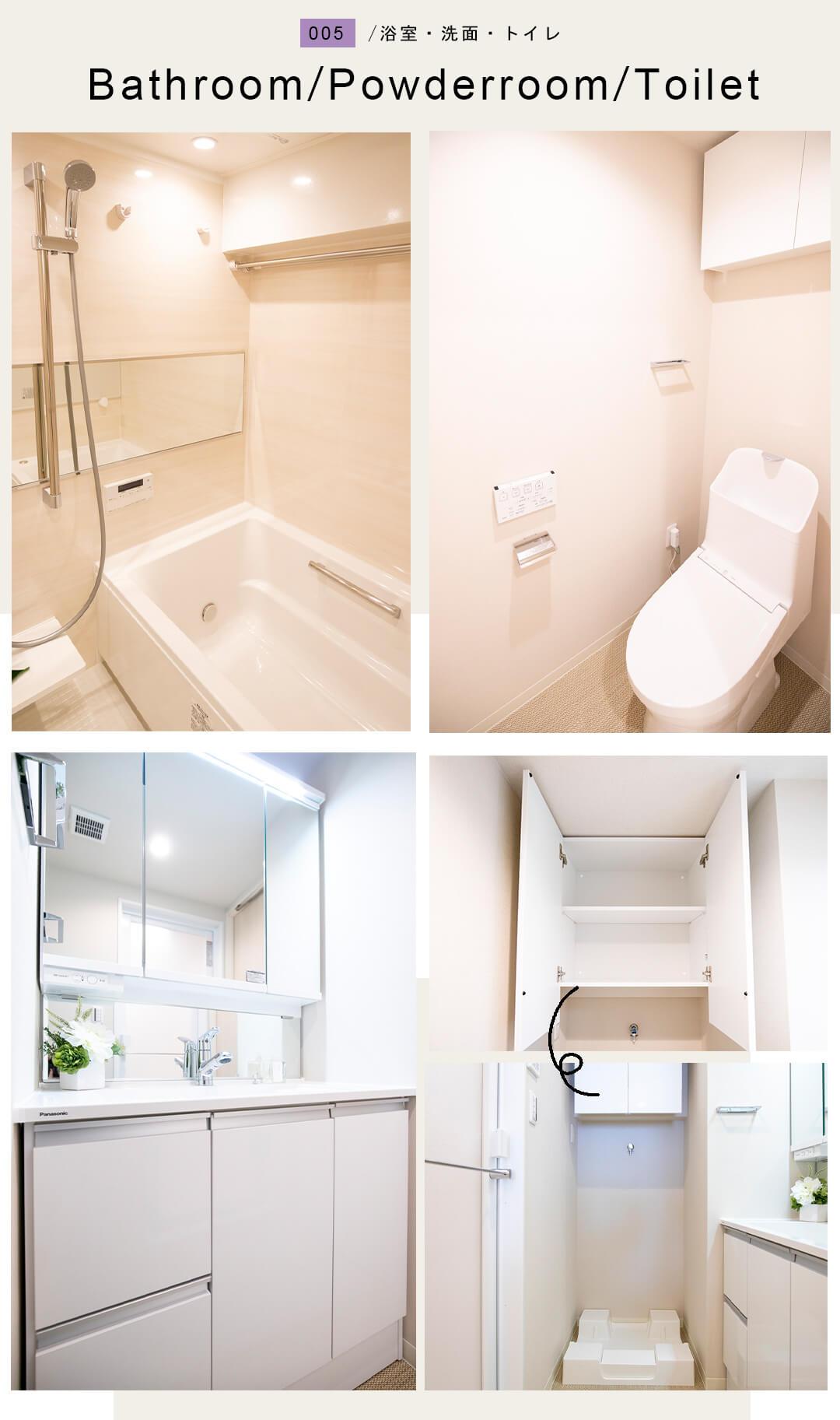 005浴室,洗面,トイレBathroom,Powderroom,Toilet