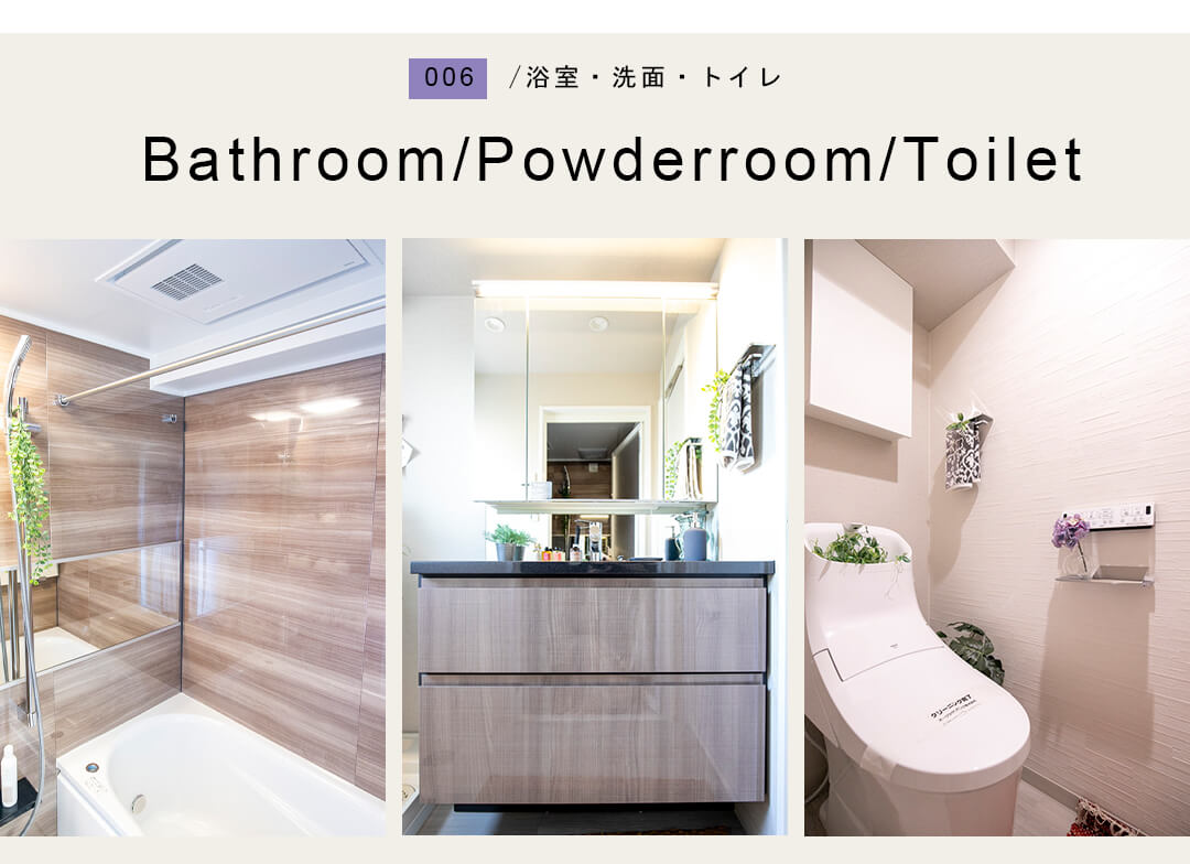 006浴室,洗面,トイレ,Bathroom,Powderroom,Toilet