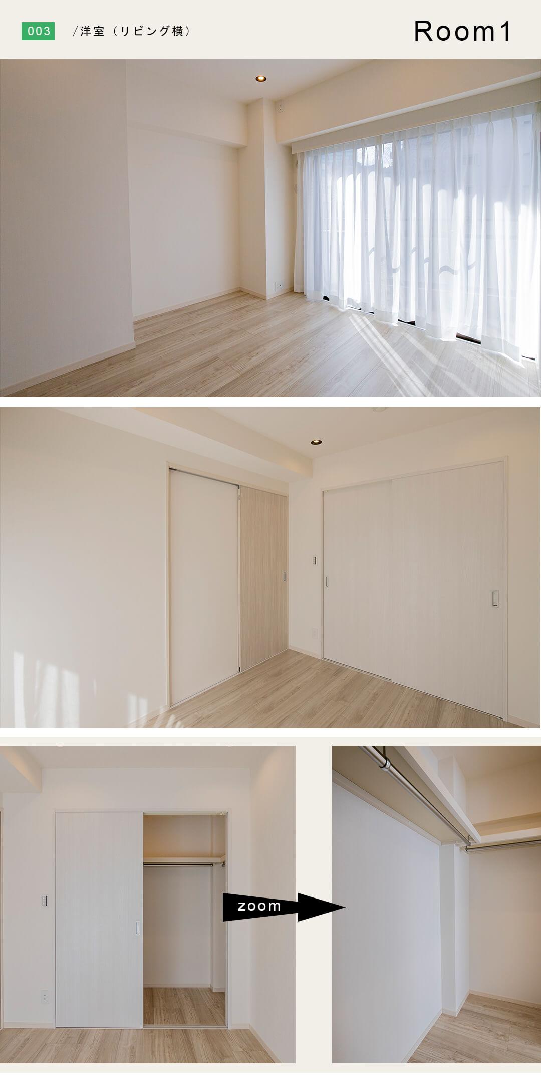 目黒青葉台グランドハイツの洋室