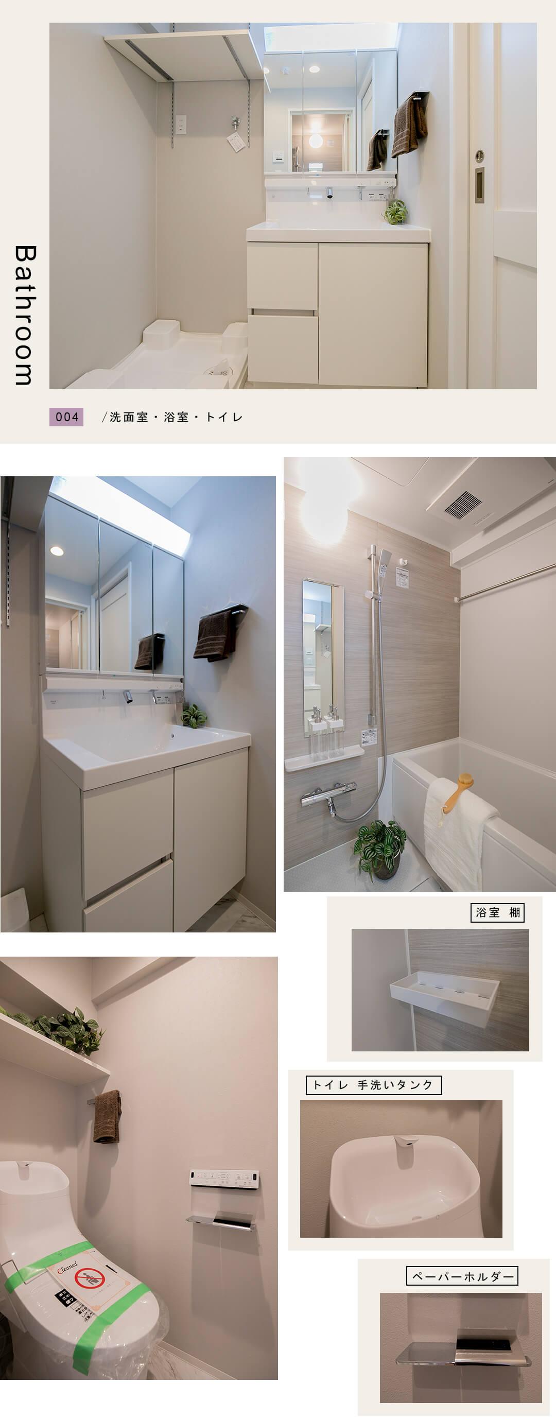 飯田橋ハイタウンの洗面室と浴室とトイレ