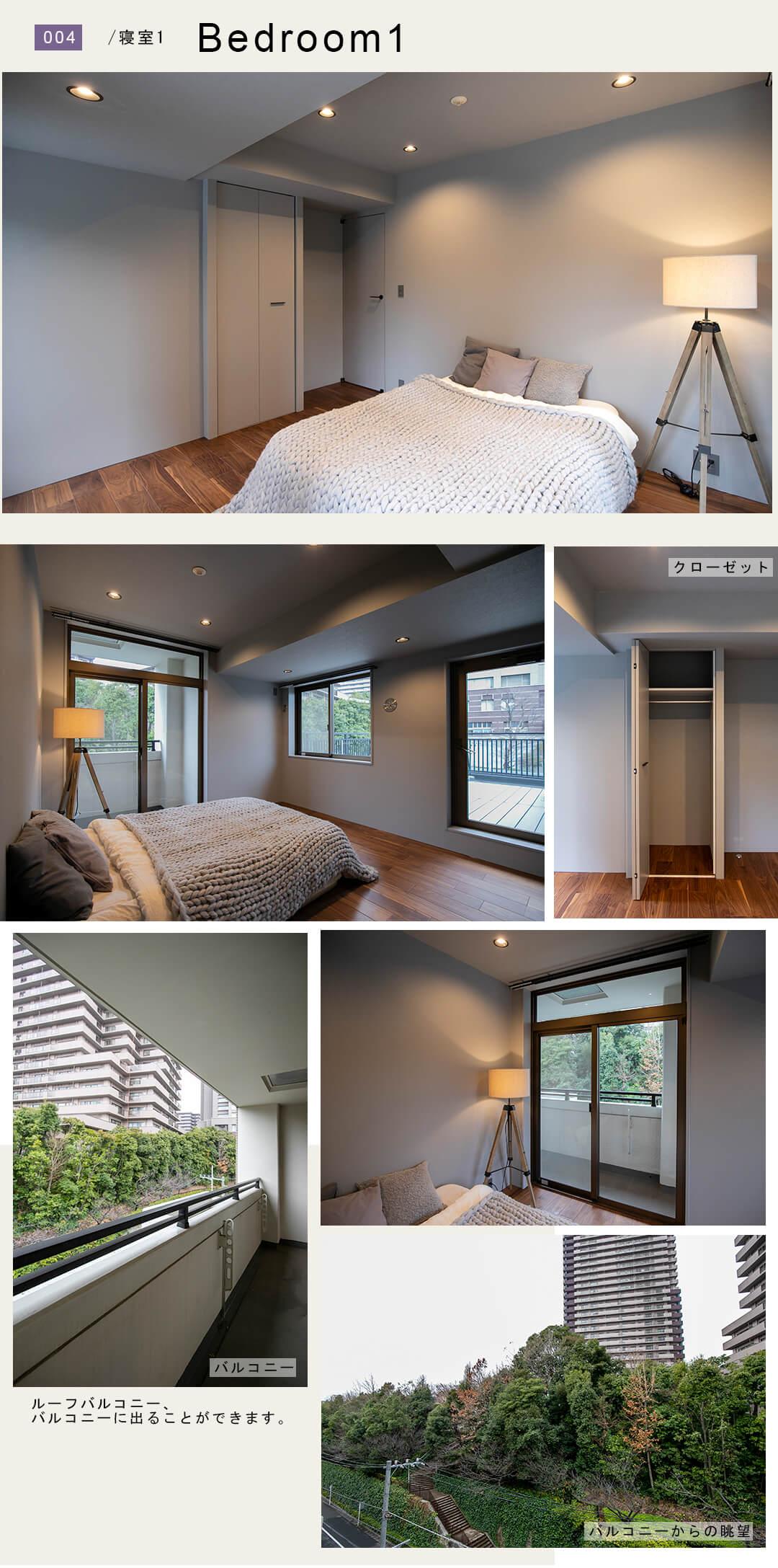 パルテール恵比寿の寝室1