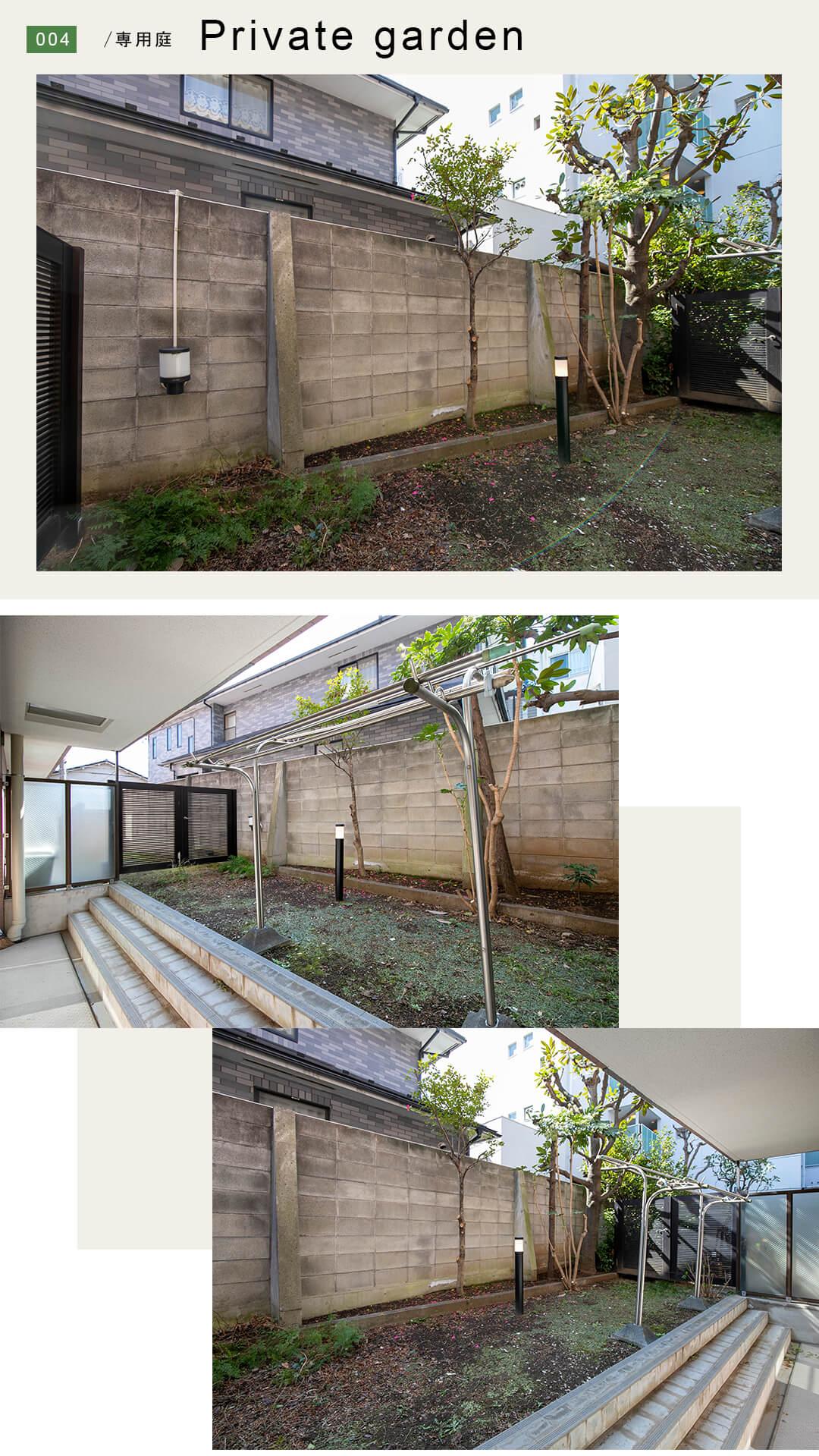学芸大学パインマンションの専用庭