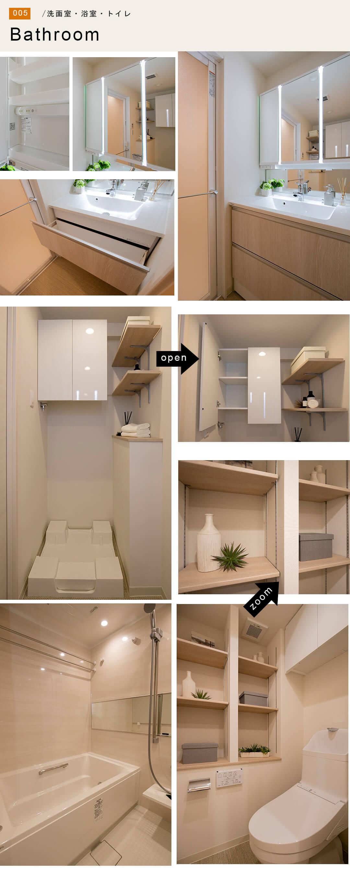 藤和シティホームズ代々木二丁目の洗面室と浴室とトイレ