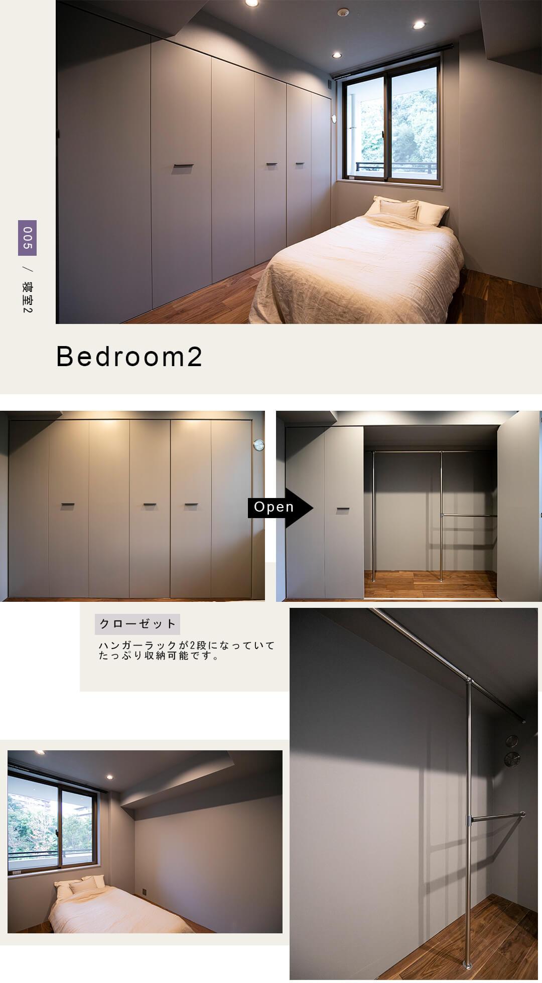 パルテール恵比寿の寝室2